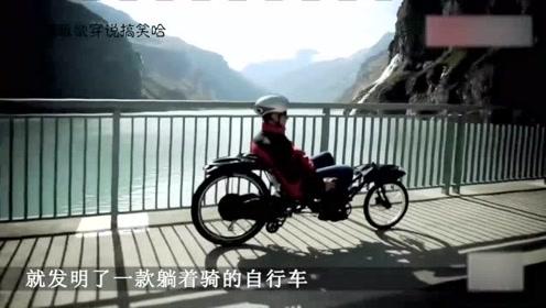 躺着骑的自行车,时速可达60公里,骑车就像开飞机一样