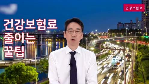 한국에서 건강보험료 줄이는 방…