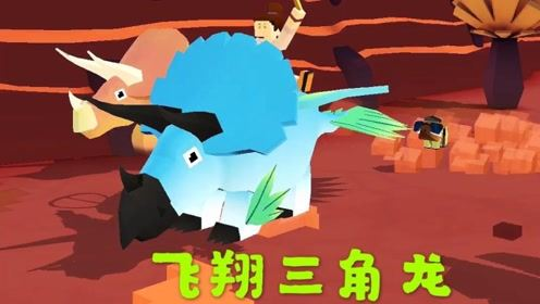 """疯狂动物园:恐龙系列,遇见一只梦想能飞上天的""""飞翔三角龙"""""""