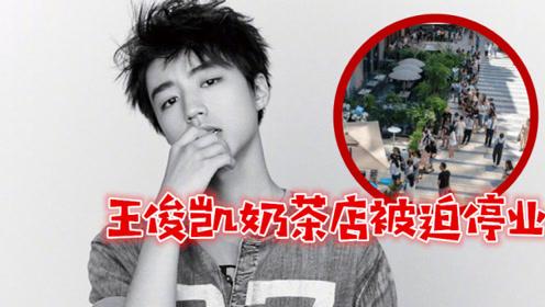 王俊凯爸妈开奶茶店生意火爆,粉丝晒出小票,价格曝光停业原因