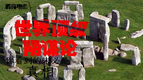 13 巨石阵:一座不可思议的史前亡灵圣地?
