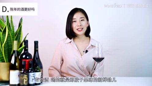 WinePro第八章第四节试看1分钟