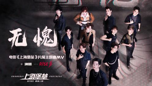 《上海堡垒》片尾主题曲《无愧》MV R1SE集体唱响热血战歌