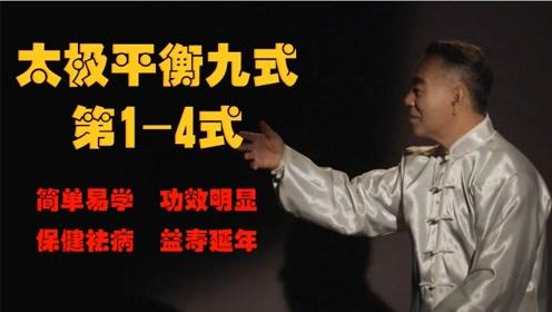 太极平衡九势第1至4式:吴杨式太极拳传人独创,只为打败亚健康