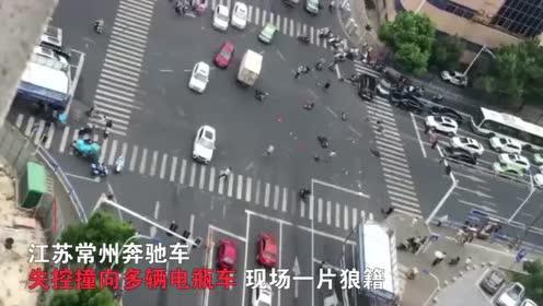 常州车祸 江苏常州奔驰车失控撞向多辆电瓶车 现场一片狼籍