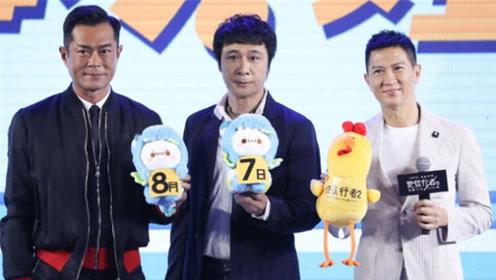 """《使徒行者2》张家辉古天乐发布会""""比拼""""普通话"""