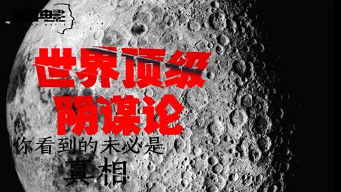 03 月球背面:外星人潜伏在月球监视地球?