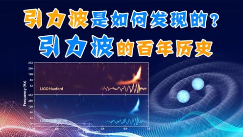 引力波是如何被发现的?LIGO出现!引力波的百年历史