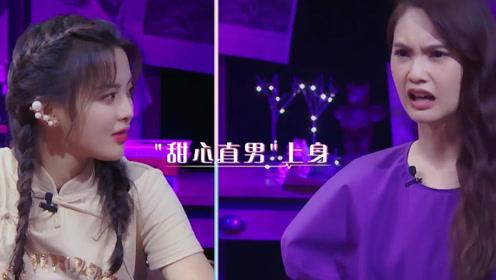 """杜海涛问杨超越:期待怎样的告白?杨丞琳:像是要被""""壁咚""""的人"""