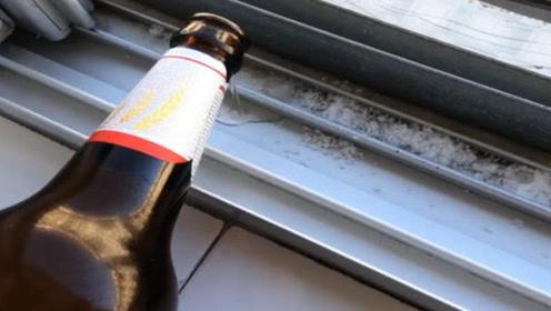 把啤酒倒在窗台缝隙上,10个家庭9个都需要,后悔知道的太晚了