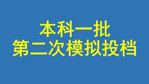 陕西高校一本二模投档信息公布,二模分数调整院校较多,建议转发
