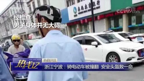 浙江宁波:骑电动车被撞翻 安全头盔救一命