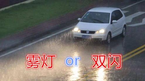 高速上遇到暴雨天气,打开雾灯还是双闪?弄错了有危险