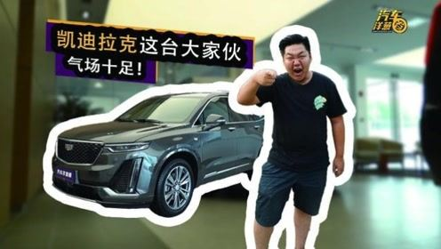 填补6座豪华SUV市场空缺,凯迪拉克XT6哪款值得买?