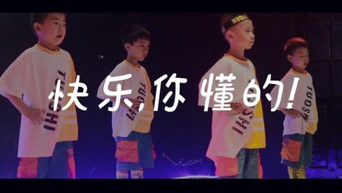 重庆渝北龙酷街舞葱花老师编舞《快乐,你懂的!》