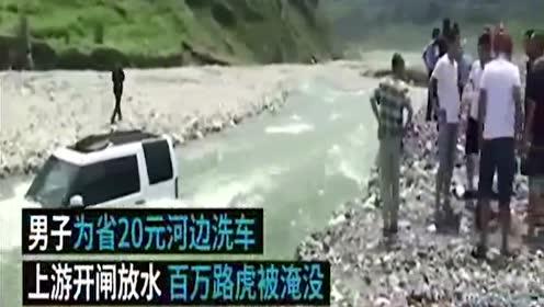 男子为省20元洗车费,百万路虎惨被淹,车主:这图啥