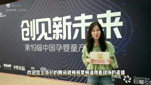 熊宝探展:7.23上海 CBMS第19届中国孕婴童产业峰会现场