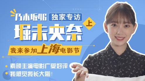我来参加上海电影节啦 专访乃木坂46成员堀未央奈