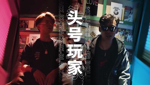 白杰、李敬白带来说唱原创作品《头号玩家》