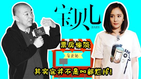 杨幂主演的文艺片《宝贝儿》票房极低,是咖位已经撑不住流量了吗