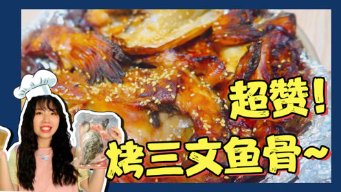 懒人也可以!20块钱做出比西餐厅更好吃的烤三文鱼骨!