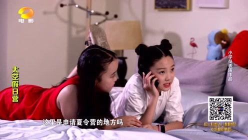 《潇湘影视学院》之星剧场之《太空假日营》