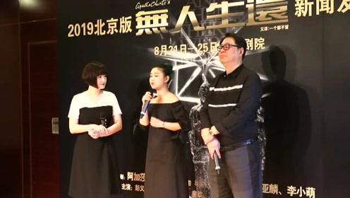 高亚麟领衔北京版舞台剧《无人生还》李小萌称:我的小宇宙要爆发