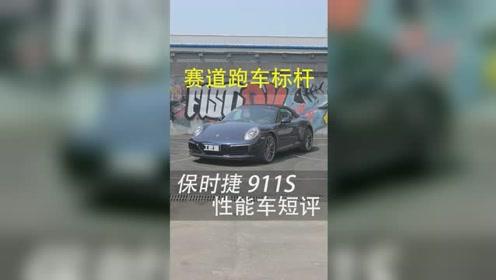 赛道跑车标杆,保时捷911S