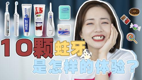 牙齿护理建议