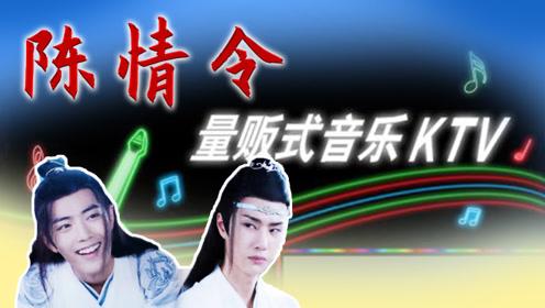 陈情令/金曲串烧 今晚KTV的消费,全都由夷陵老祖买单!