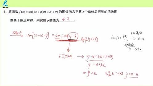 根据三角函数的平移和对称求值,高中数学每日一题第161题