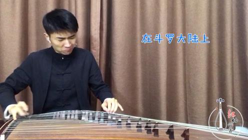 《古筝独奏》斗罗大陆同名主题曲萧敬腾版,如画如痴如醉