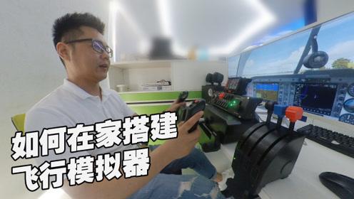 趣玩飞行-如何在家里搭建飞行模拟器!