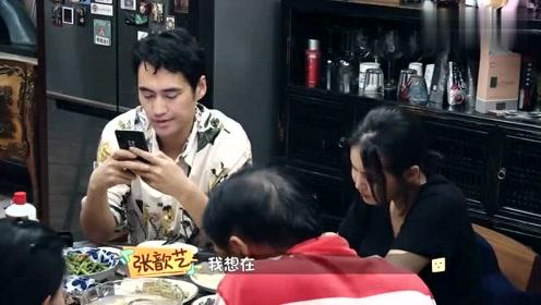 袁弘的妈妈追问张歆艺,你是想出去工作了,还是觉得配方奶也一样