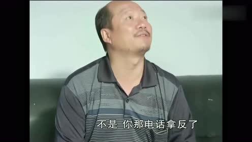 赵四在谢广坤面前打电话,谢广坤一眼看出破绽,太尴尬了!
