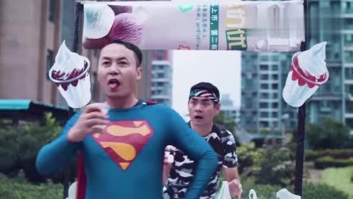 超人也有选择困难症,该先救谁好呢,还是先来个冰激凌吧