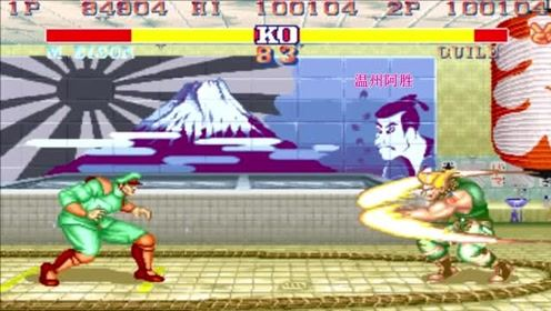 街霸2:即使是防守专家古烈也无法招架维嘉如此强悍的压制进攻