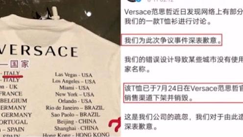 Versace范思哲辱华, 杨幂凌晨与其解约,国外大牌为何屡次辱华?