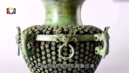 老农挖出40斤黄金和一花瓶,偷偷扔掉花瓶,专家:那是无价之宝