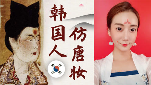 被中国古典美人迷住!韩国小姐姐挑战唐妆还原度居然这么高?