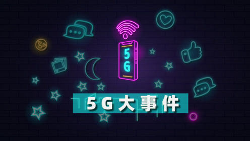 5G大事件:华为上海新建研究基地,还要开全球旗舰店