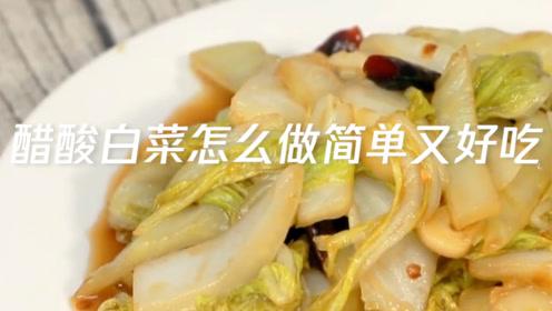 醋酸白菜怎么做简单又好吃