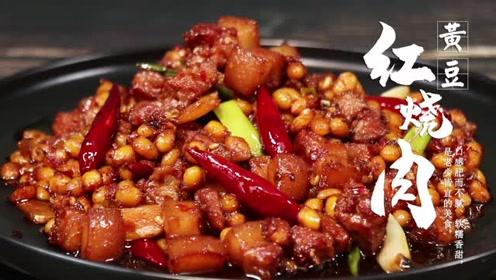 米饭屠夫驾到!一盘黄豆焖五花肉吃到舔盘子