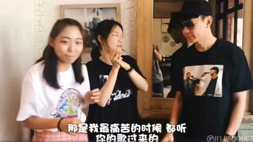"""林俊杰餐厅偶遇打卡粉丝 悄悄走过去""""求合影"""""""