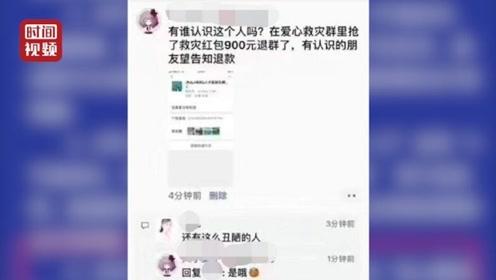 代价有点大!女子抢900元救灾红包退群 警方:行政拘留