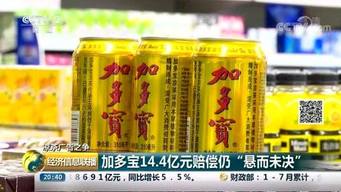 凉茶广告之争 律师:最高人民法院判决充分考虑企业利益