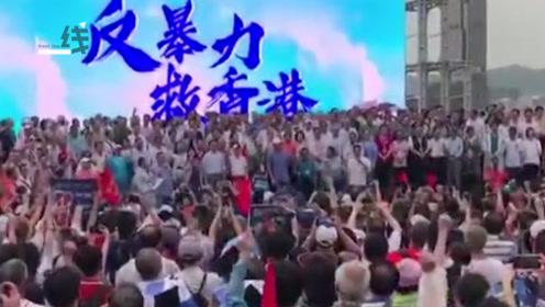 燃!47.6人冒雨聚会大集会 现场齐声高呼:反暴力 救香港!