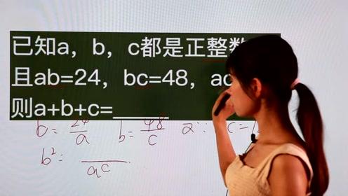 初中数学题,求a+b+c的值?学霸老师喜欢从条件限定整理思路