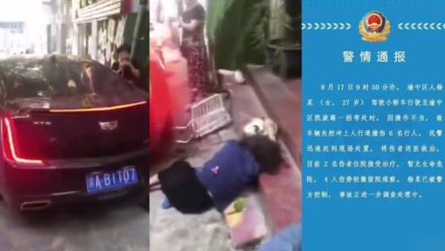 重庆一小车因操作不当失控冲上人行道,6名行人被撞伤