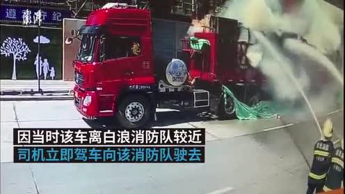 """货车变""""火车"""",司机机智开向消防队"""